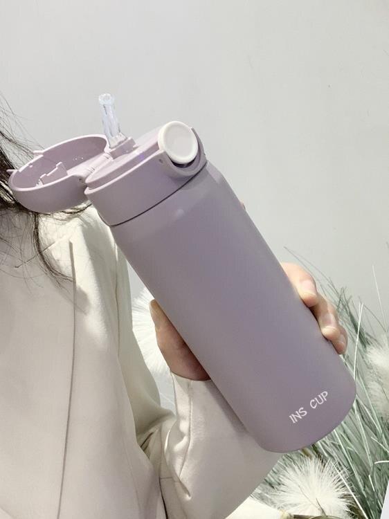 吸管運動水杯 保溫杯女學生簡約大人森系可愛創意清新個性潮流帶杯子瓶