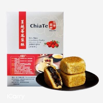 【佳德】蔓越莓鳳梨酥(12入)X2盒 《商品有效期15天》