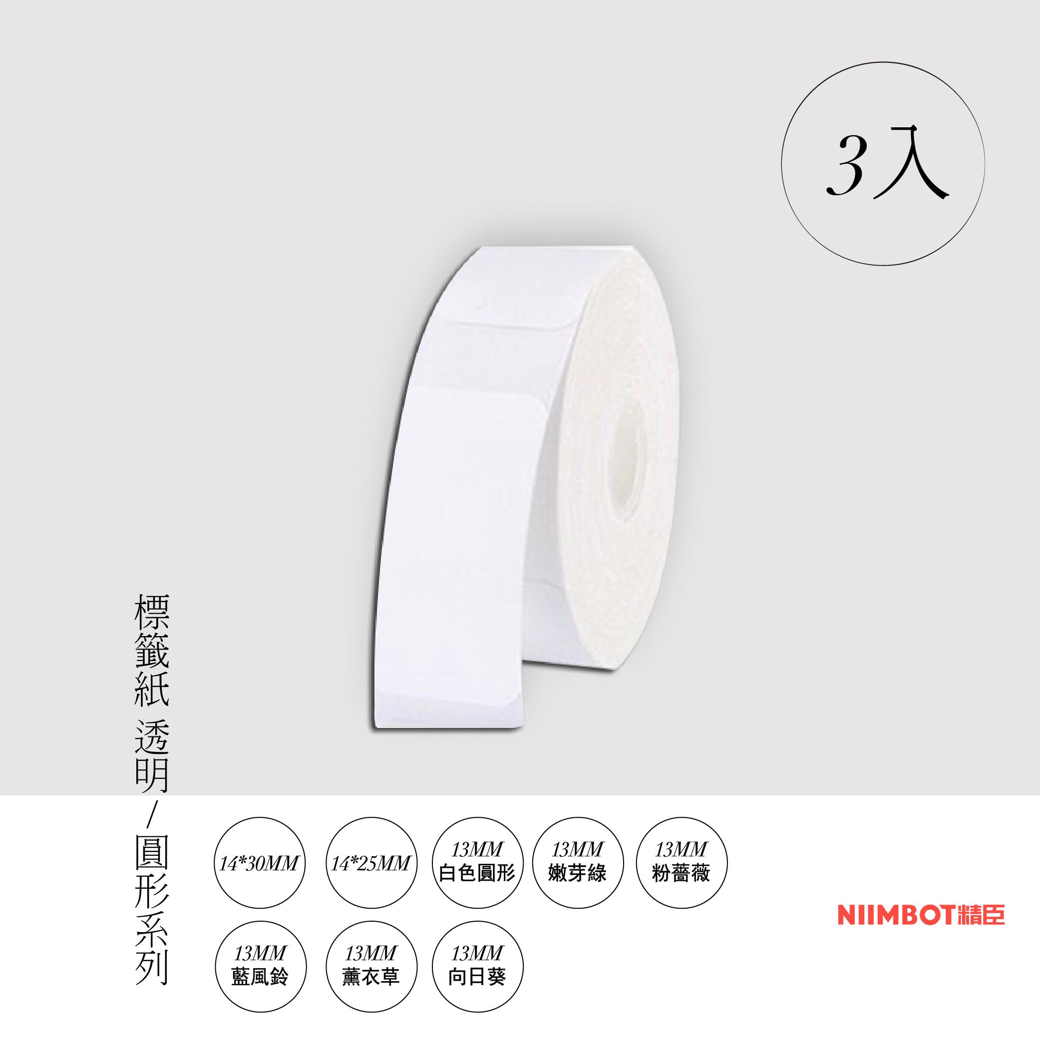 【精臣】D11標籤紙 透明/圓形標籤3入