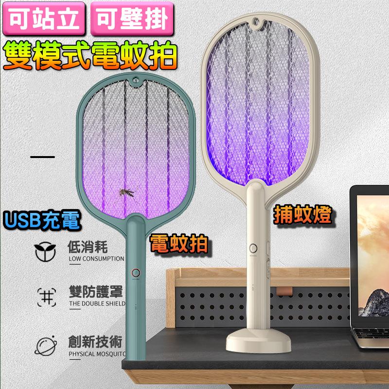 多功能可站立壁掛手持電蚊拍 捕蚊燈
