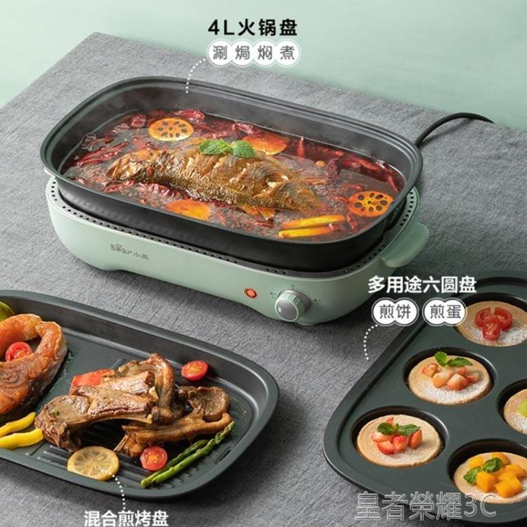 電烤盤 火鍋燒烤一體鍋燙涮烤肉機電烤盤家用煎烤魚多功能兩用電烤爐 摩登生活