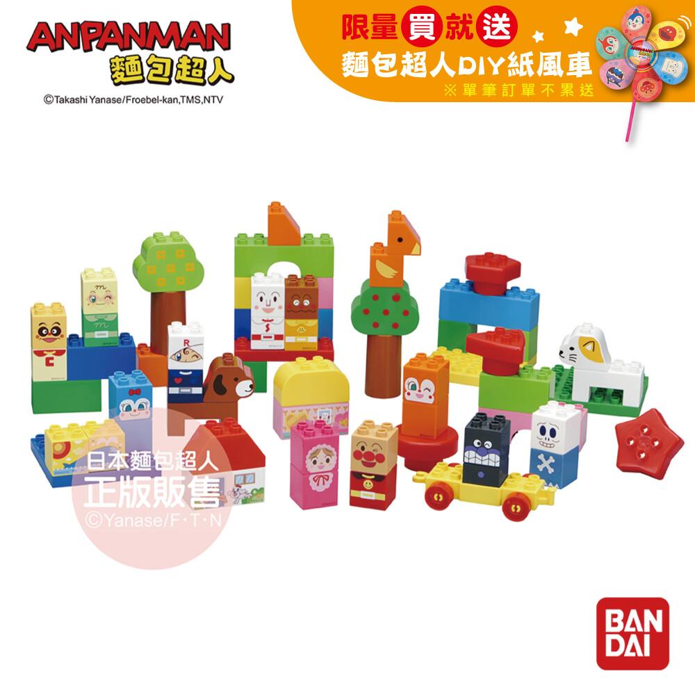 正版公司貨anpanman麵包超人-我的第一個積木樂趣箱(1.5y+)