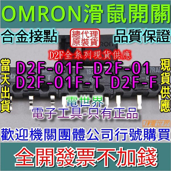 滑鼠微動開關 OMRON D2F-01F [電世界1050]