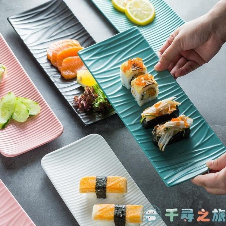 長方形長條盤陶瓷點心盤西餐盤小吃日式壽司盤【千尋之旅】