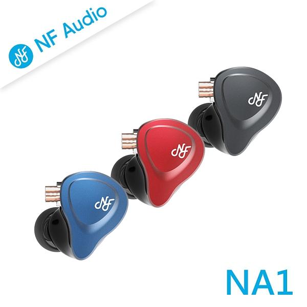NF Audio NA1 平衡音圈入耳式流行音樂耳機 -動圈單元/CIEM 0.78mm/被動降噪