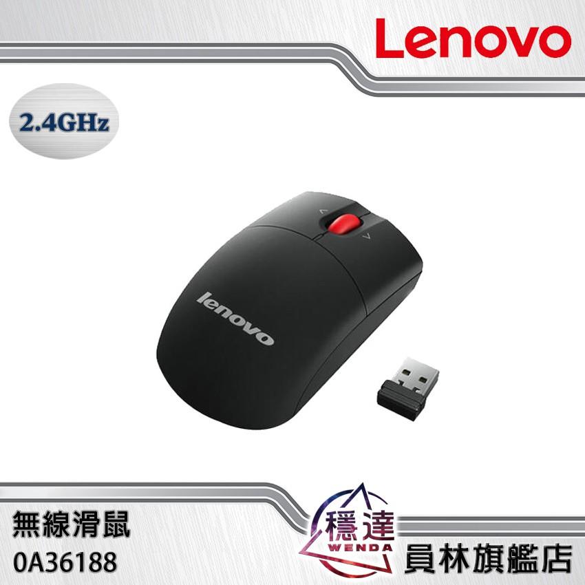 【聯想Lenovo】Laser 0A36188無線雷射滑鼠