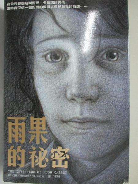 【書寶二手書T9/一般小說_H7H】雨果的祕密_宋珮, 布萊恩‧賽茲尼克