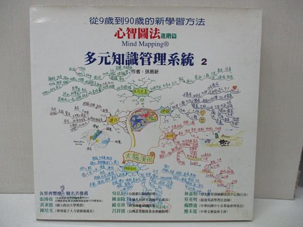 【書寶二手書T1/心理_BG1】心智圖法進階篇-多元知識管理系統2_孫易新