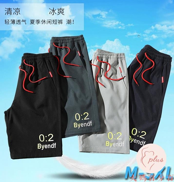 大碼加大運動短褲男夏季寬鬆休閒五分褲速干褲【大碼百分百】