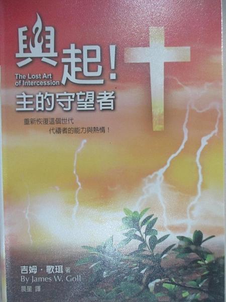 【書寶二手書T4/宗教_BE7】興起!主的守望者_吉姆.歌珥(James W. Goll)著; 晨星譯