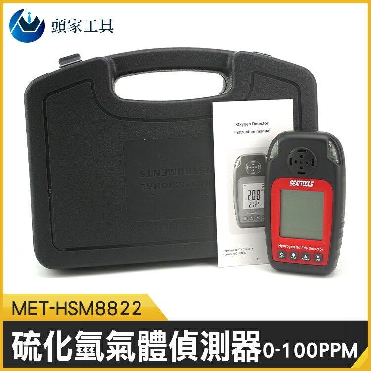 《頭家工具》硫化氫 小巧便攜 污水垃圾檢測 垃圾掩埋場 MET-HSM8822 數據保持 溫泉