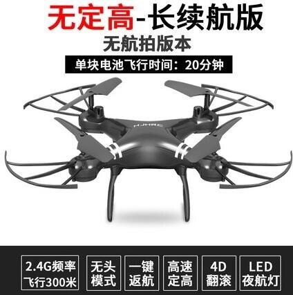 航拍器 無人機高清專業4K航拍小型小學生兒童男孩玩具四軸飛行器遙控飛機