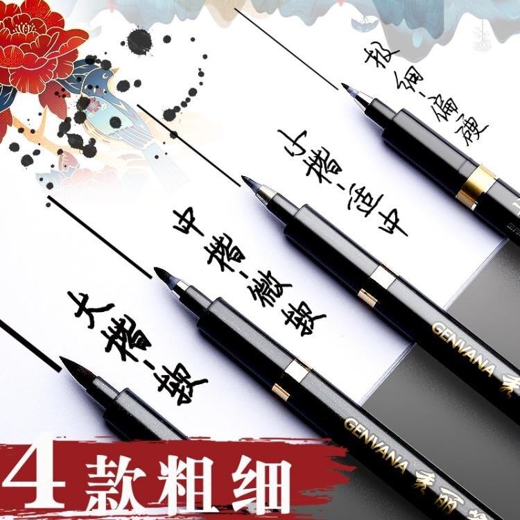 秀麗筆 可加墨款鋼筆式毛筆極細小楷中楷大楷練字帖簽名簽字筆手繪墨水