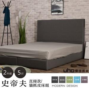 【UHO】史帝夫-直條貓抓皮革5尺雙人二件組(床頭片+床底)秋香綠