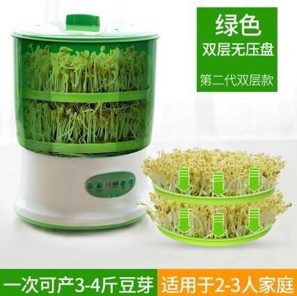 發芽盆 豆芽機家用全自動大容量智能發豆牙盆自制小型生綠豆神器芽罐