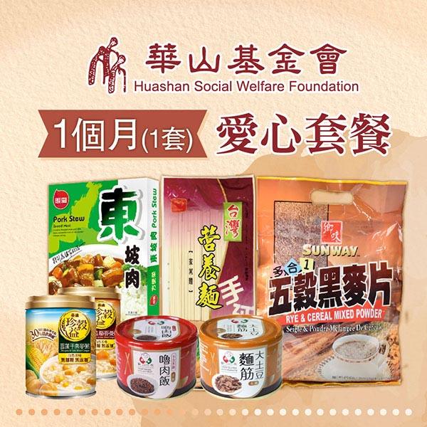 《華山基金會x愛心套餐》認購華山基金會愛心救助B套餐-1個月(購買者本人將不會收到商品)