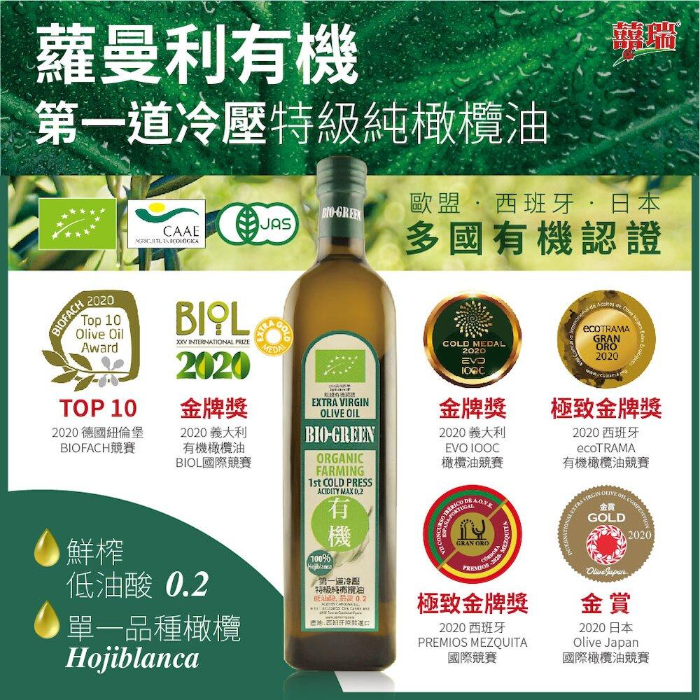 任選【囍瑞 BIOES】蘿曼利有機冷壓特級100% 橄欖油 (750ml )