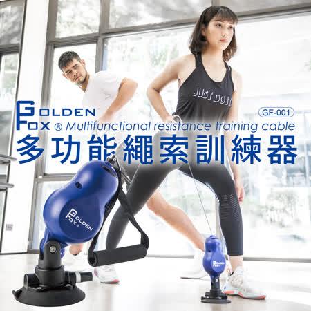 【Golden Fox】多功能繩索訓練器1入組 GF-001 拉力繩/彈力繩/訓練繩/彈力帶/阻力帶