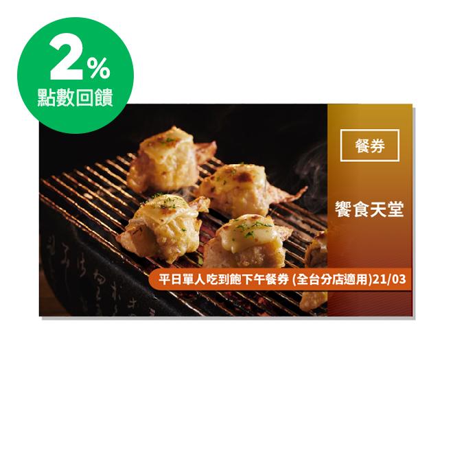 【饗食天堂】平日單人吃到飽下午餐券21/03 (全台分店適用)