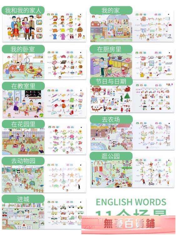兒童故事機 少兒童早教機點讀書小孩寶寶英語點讀發聲書學習有聲讀物自學神器 無憂百貨