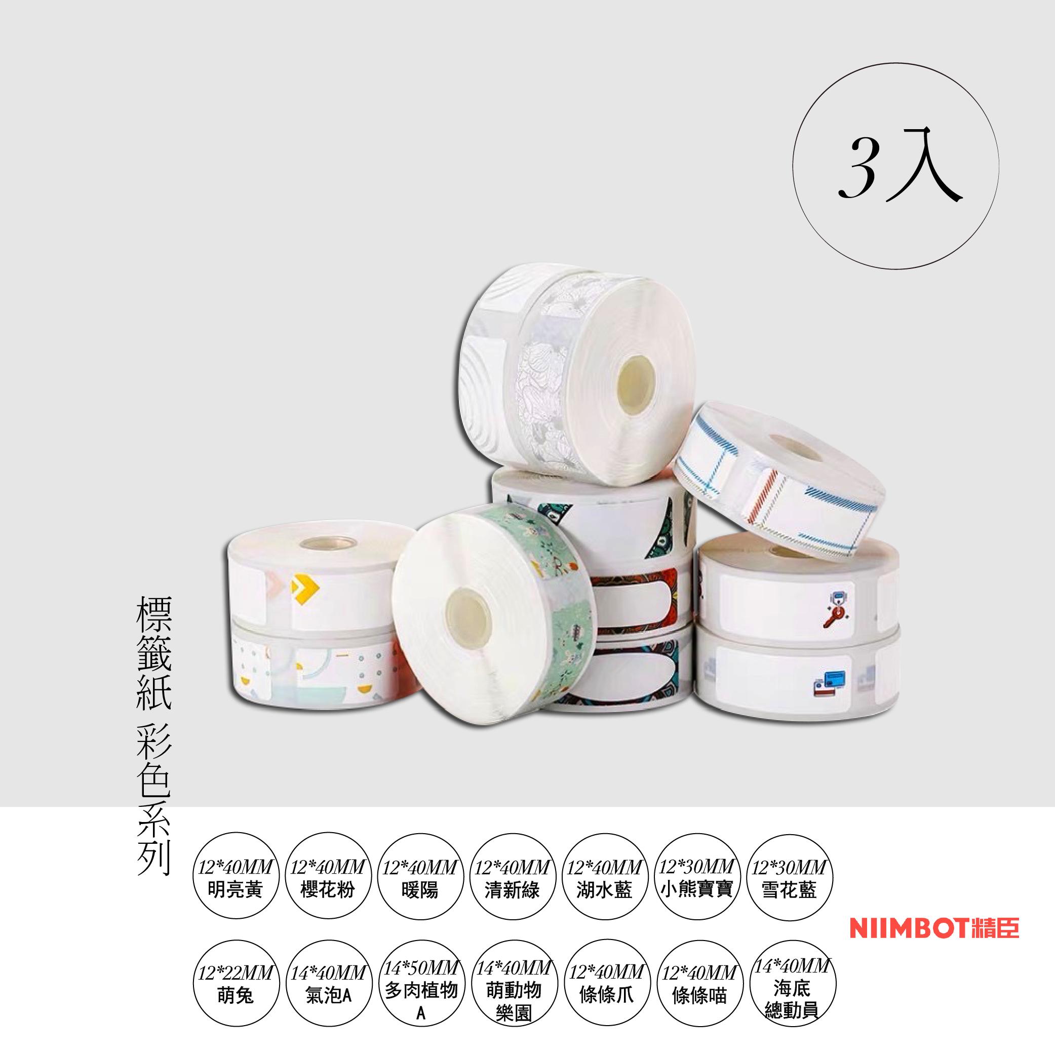 【精臣】D11標籤紙 彩色標籤3入