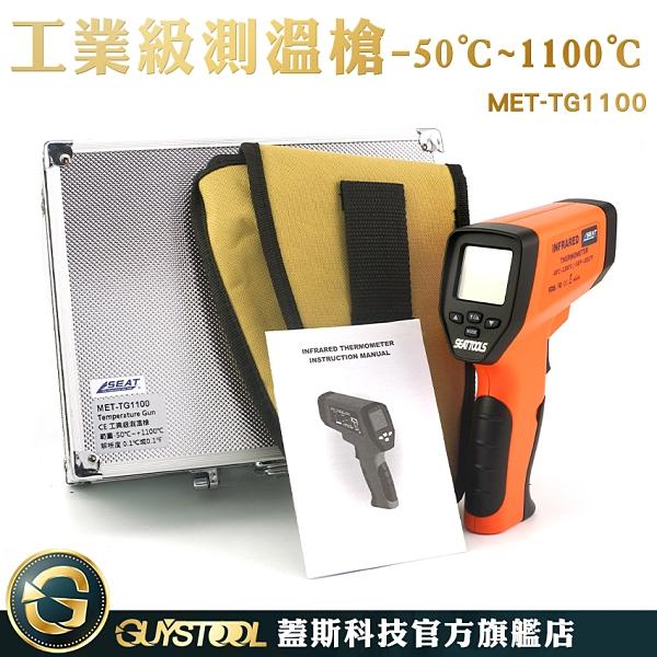蓋斯科技 MET-TG1100 測溫槍 -50~1100度紅外線測溫槍 量溫度 溫度測量儀 機械溫度 紅外線測量溫度