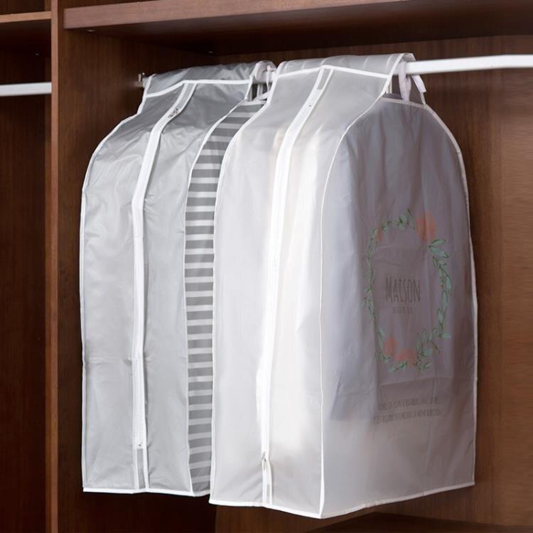 免運 精品-立體卡通衣服防塵罩大衣罩衣物收納袋防塵袋子防塵套衣服罩