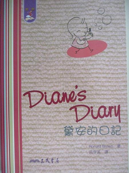 【書寶二手書T1/語言學習_BII】黛安的日記_Ronald Brown, 呂亨英