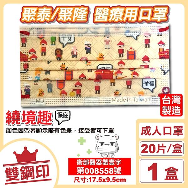 聚泰 聚隆 雙鋼印 成人醫療口罩 (繞境趣) 20入/盒 (台灣製造 CNS14774) 專品藥局【2018087】