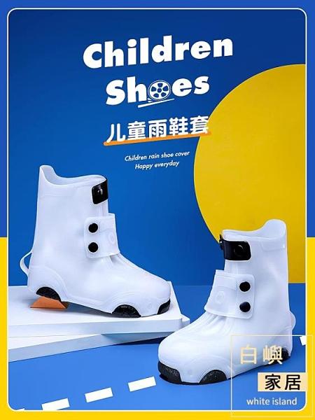 雨靴套防滑加厚耐磨男女童學生防水鞋透明硅膠雨鞋套【白嶼家居】
