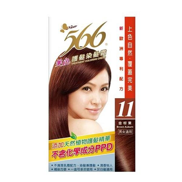 566美色護髮染髮霜-11金棕栗【愛買】