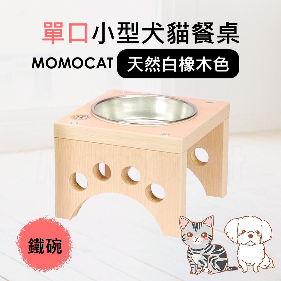 單口小型犬貓餐桌白橡色附鐵碗 高11~17cm 可選擇高度