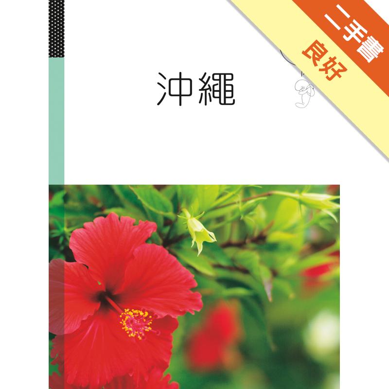 沖繩:休日慢旅系列(10)[二手書_良好]2271