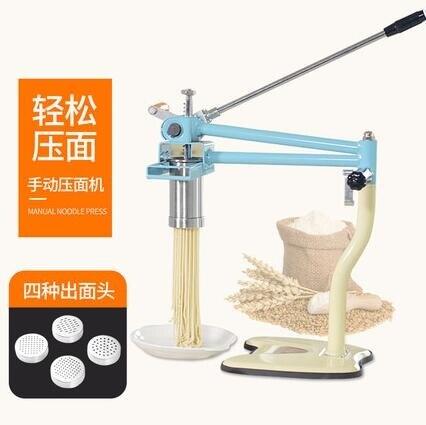 壓麵機 不銹鋼家用壓面機小型手動家用多功能面條機器手搖拉面擠面饸饹機