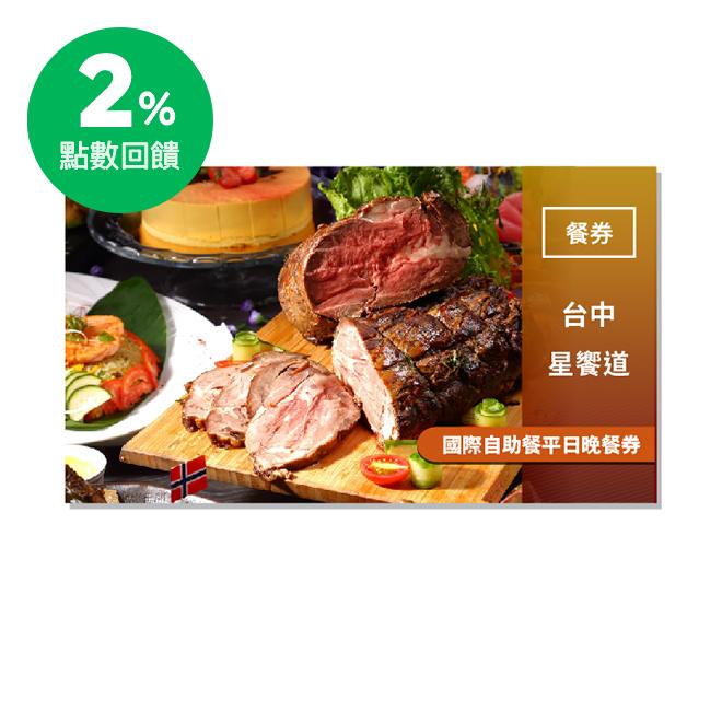 台中【星饗道】國際自助餐平日晚餐券(MO)