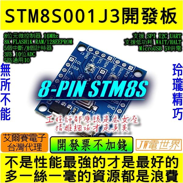 STM8S001J3開發板 stm8s001開發板[電世界205-2]