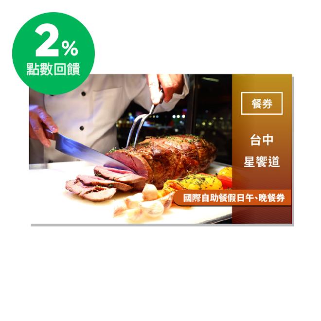 台中【星饗道】國際自助餐假日午、晚餐券(MO)