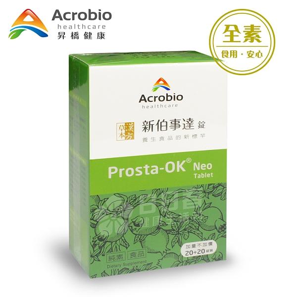 昇橋 Prosta-OK Neo 新伯事達 (1盒入,共40錠)