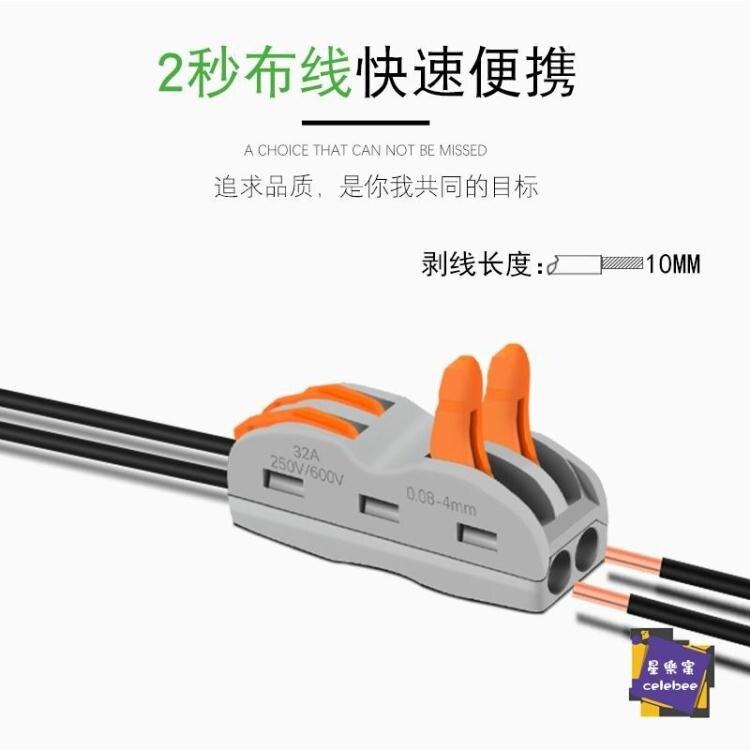 電線連接器 電線連接器2位萬能快速接線端子并線器對接端子CH-2快速接頭10只【全館免運 限時鉅惠】