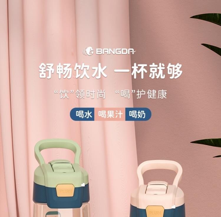 夏季兒童吸管式水杯上學專用孕婦產婦直飲鴨嘴杯大人外出攜帶水壺