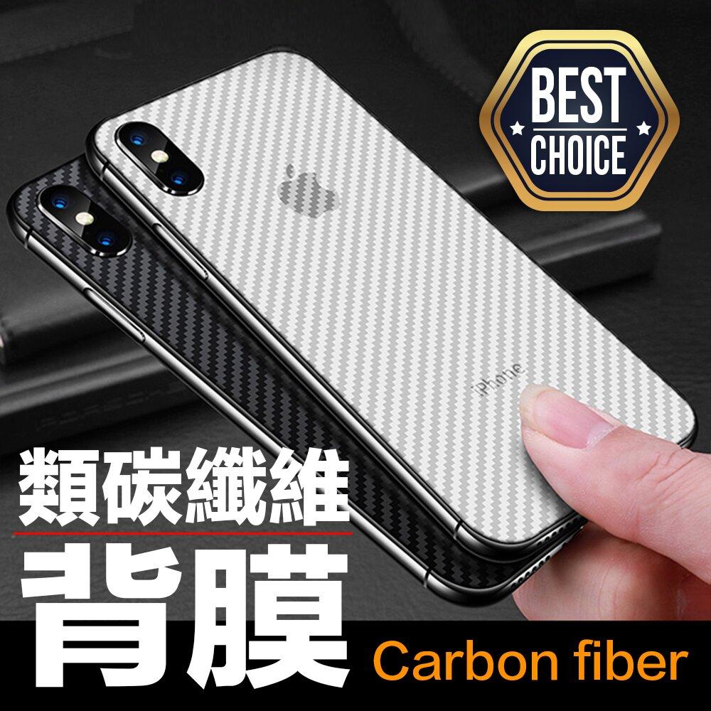 【亞克力星球】iPhone XR(6.1吋)類碳纖維背貼-2片裝-非玻璃膜