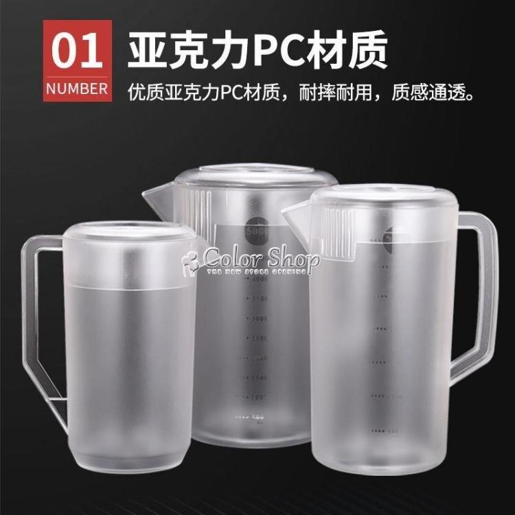 特厚亞克力塑料PC奶茶冷水壺餐廳飯店茶水壺磨砂刻度大容量帶把杯 快速出貨