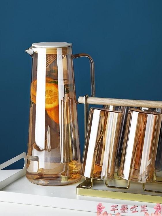 冷水壺玻璃冷水壺耐高溫耐熱家用大容量涼白開水杯裝水涼水瓶泡茶壺套裝