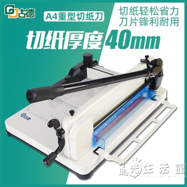 古德A4重型切紙機858厚層切紙刀手動裁切刀切紙器割相片照片圖文剪切裁紙機加厚 特惠九折