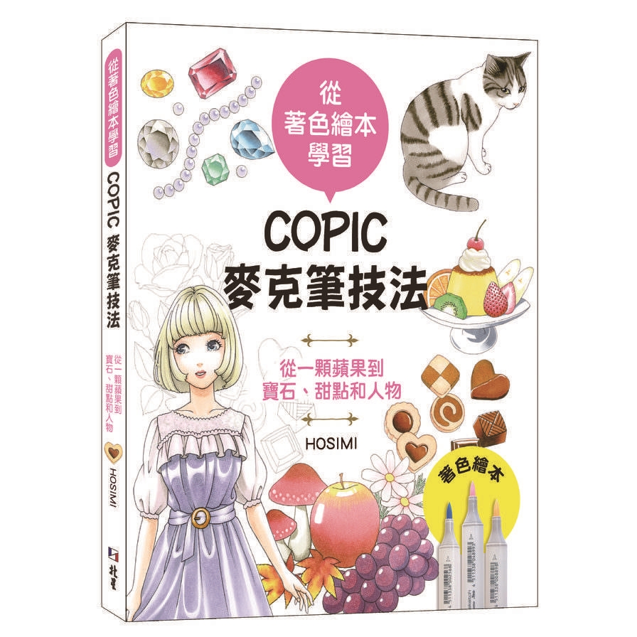 從著色繪本學習:COPIC麥克筆技法—從一顆蘋果到寶石、甜點和人物(HOSIMI)