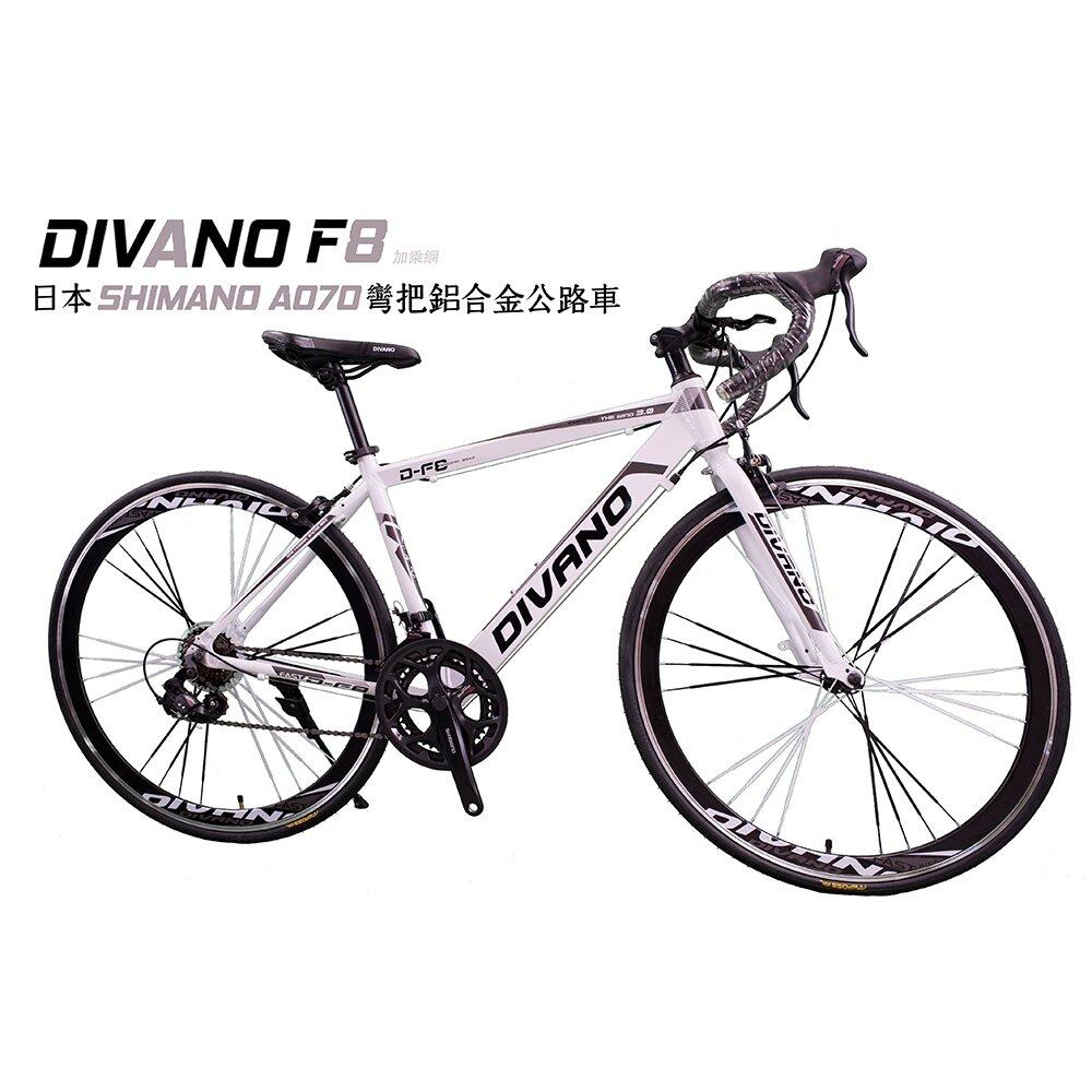 DIVANO D800Z 日本14速鋁合金彎把公路車(碟煞版)