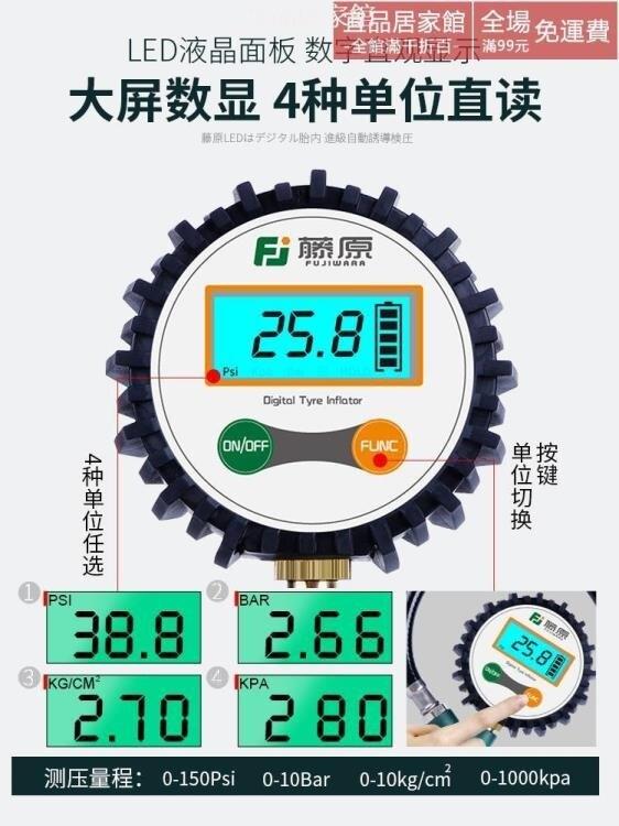 【八折】胎壓計 藤原氣壓表胎壓表充氣頭汽車輪胎高精度氣壓監測器數顯加氣打氣槍