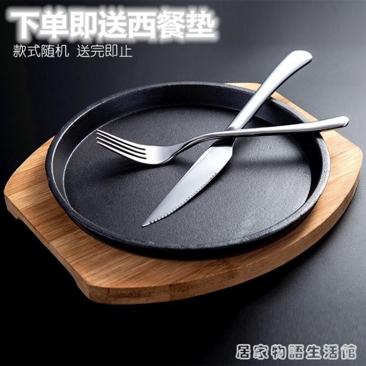 西餐鐵板燒盤 圓形家用韓式烤肉鍋煎牛排盤不黏牛扒煎盤餐廳商用 特惠九折
