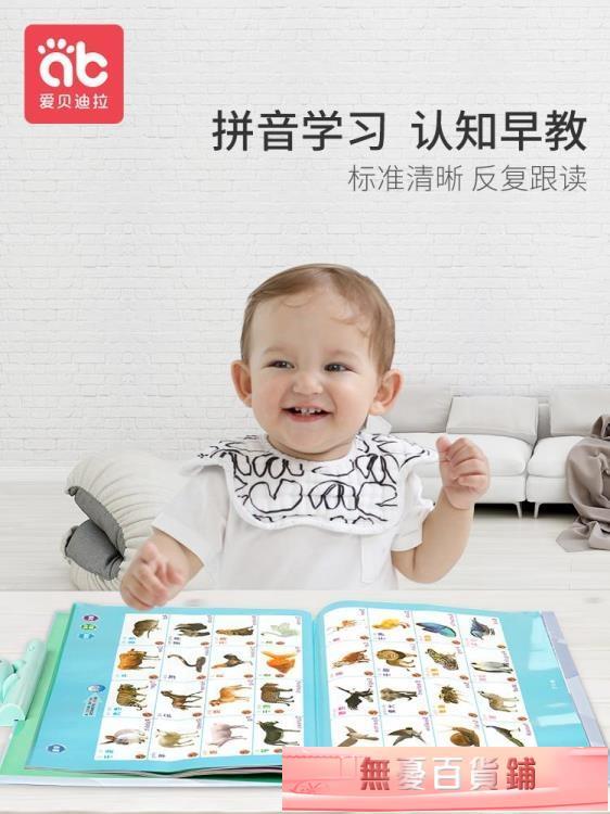 兒童故事機 幼兒童早教點讀書學習機拼音電子書有聲讀物小孩早教書點讀發聲書 無憂百貨