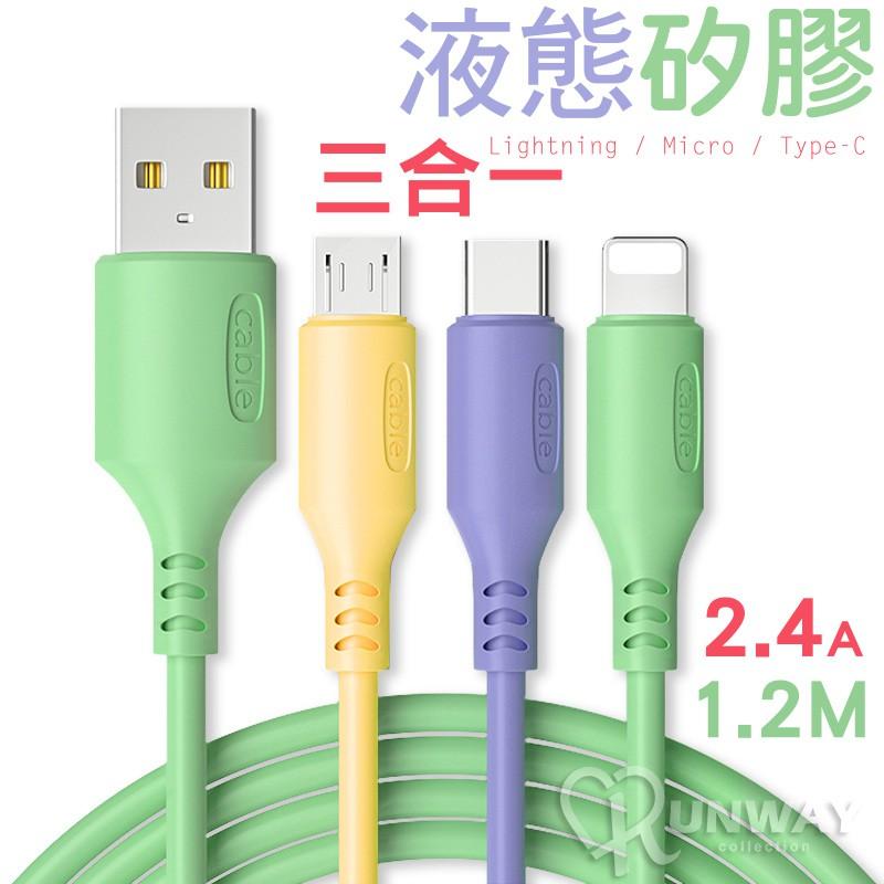 三合一液態矽膠充電線 2.4A 加粗銅線 充電線 1.2M 蘋果 Lightning 安卓 Micro Type-C